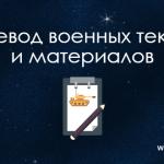 Перевод военных текстов и материалов