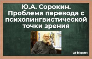 Ю.А. Сорокин. Проблема перевода с психолингвистической точки зрения