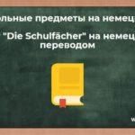 Школьные предметы на немецком. Текст «Die Schulfächer» на немецком с переводом