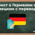 Текст о Германии (Deutschland) на немецком с переводом. Сочинение про Германию