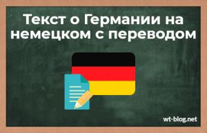 Текст о Германии на немецком с переводом. Сочинение про Германию