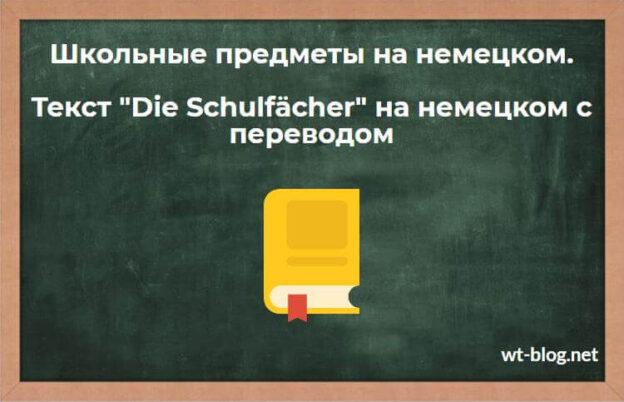 """Школьные предметы на немецком. Текст """"Die Schulfächer"""" на немецком с переводом"""