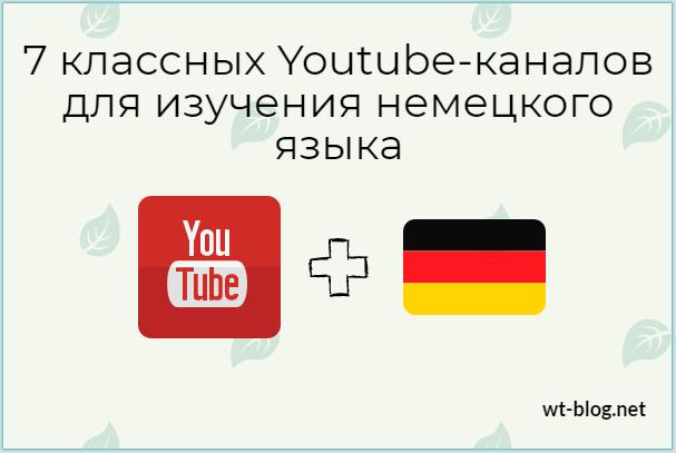 7 классных Youtube-каналов для изучения немецкого языка
