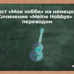 Рассказ о хобби на немецком «Meine Hobbys». Сочинение «Мое хобби» с переводом