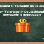 Праздники в Германии на немецком. Текст «Feiertage in Deutschland» на немецком с переводом
