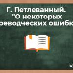 Г. Петлеванный. «О некоторых переводческих ошибках»