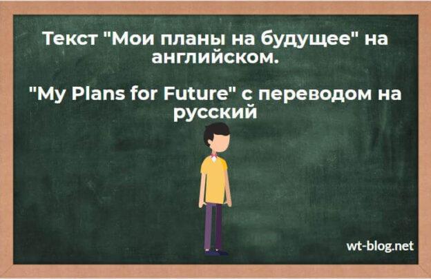 """Текст """"Мои планы на будущее"""" на английском. Сочинение """"My Plans for Future"""" с переводом на русский"""