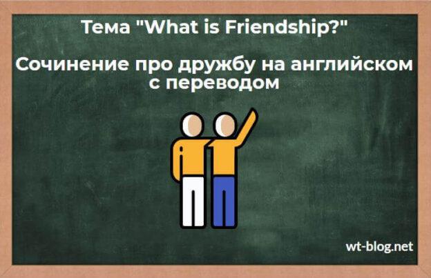 "Тема ""What is Friendship?"" Сочинение про дружбу на английском с переводом"