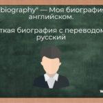 «My biography» — Моя биография на английском. Краткая биография с переводом на русский