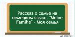 "Рассказ о семье на немецком. ""Meine Familie"" - текст ""Моя семья"""
