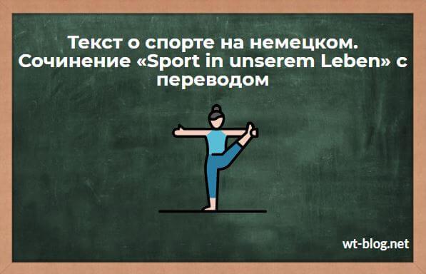 Текст о спорте на немецком. Сочинение «Sport in unserem Leben» с переводом