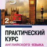 Ключи Аракин 2 курс — онлайн и скачать учебник