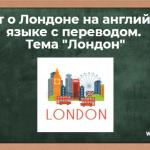 Текст про Лондон на английском языке с переводом. Тема «Лондон»