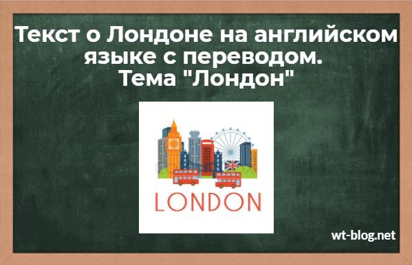 """Текст про Лондон на английском языке с переводом. Тема """"Лондон"""""""