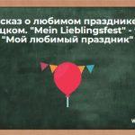 Рассказ о любимом празднике на немецком. «Mein Lieblingsfest» — текст «Мой любимый праздник»