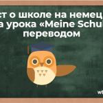 Рассказ о школе на немецком языке. Текст «Meine Schule» (Моя школа) с переводом