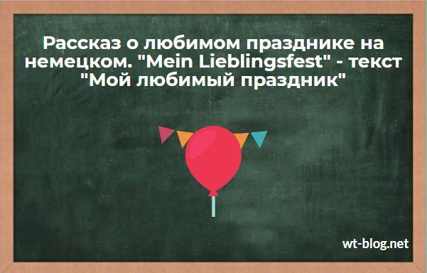 """Рассказ о любимом празднике на немецком. """"Mein Lieblingsfest"""" - текст """"Мой любимый праздник"""""""