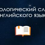 Этимологический словарь английского языка