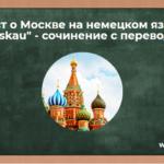 Текст о Москве на немецком языке. «Moskau» — сочинение с переводом