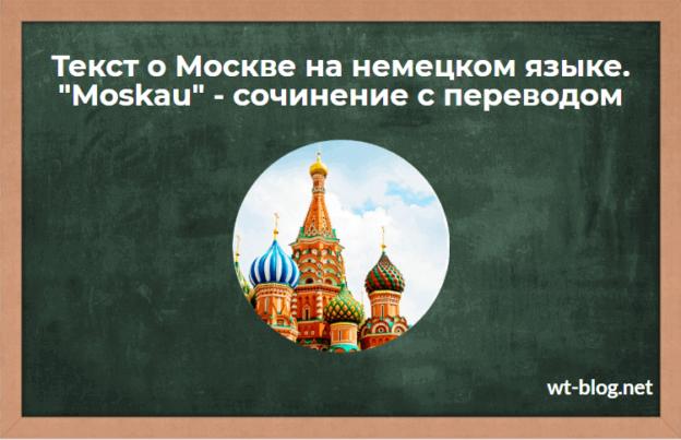 """Текст о Москве на немецком языке. """"Moskau"""" - сочинение с переводом"""