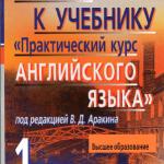 Ключи Аракин 1 курс — онлайн и скачать учебник