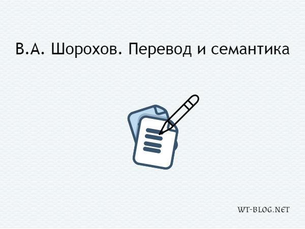 В.А. Шорохов. Перевод и семантика