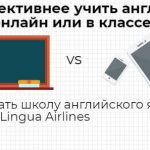 Как эффективнее учить английский: онлайн или в классе? Как выбрать школу английского языка по скайпу. Отзыв о Lingua Airlines