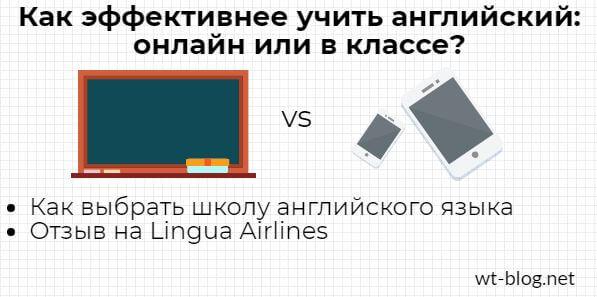 Как эффективнее учить английский: онлайн или в классе? Как выбрать школу английского языка. Отзыв на Lingua Airlines