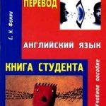 Фомин С. Последовательный перевод. Книга студента