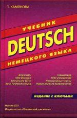 Т.Камянова. Учебник немецкого языка