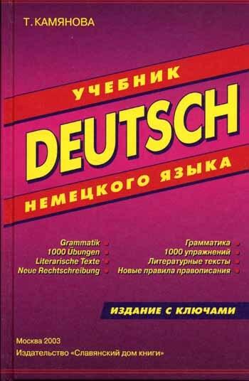 Т. Камянова. Учебник немецкого языка