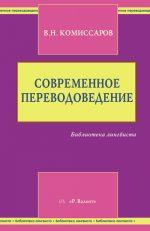 Переводоведение. Наука о переводе
