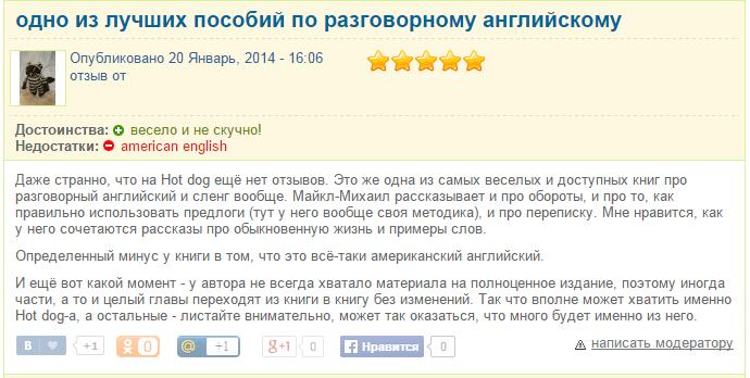 Михаил Голденков. Осторожно, Hot Dog