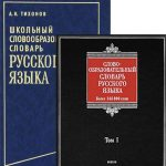 Словообразовательные словари