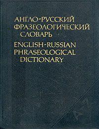 А.В. Кунин. Англо-русский фразеологический словарь
