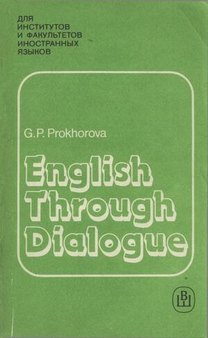 Прохорова Г.П. Английский язык в диалогах