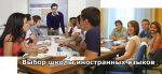 Выбор школы иностранных языков
