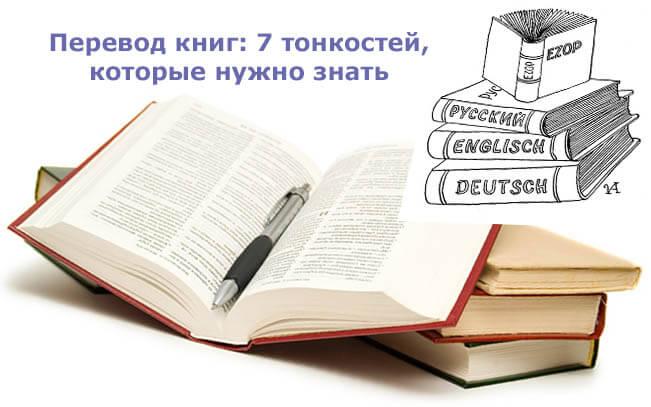 Перевод книг: 7 вещей, которые нужно знать, чтобы перевести книгу