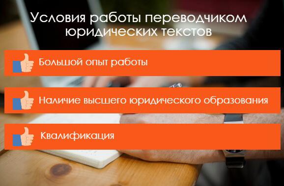 Условия работы переводчиком юридических текстов