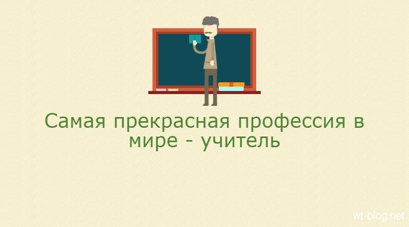 Самая прекрасная профессия в мире – учитель