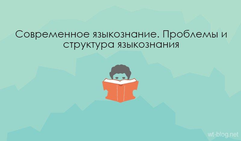 Современное языкознание. Проблемы и структура языкознания