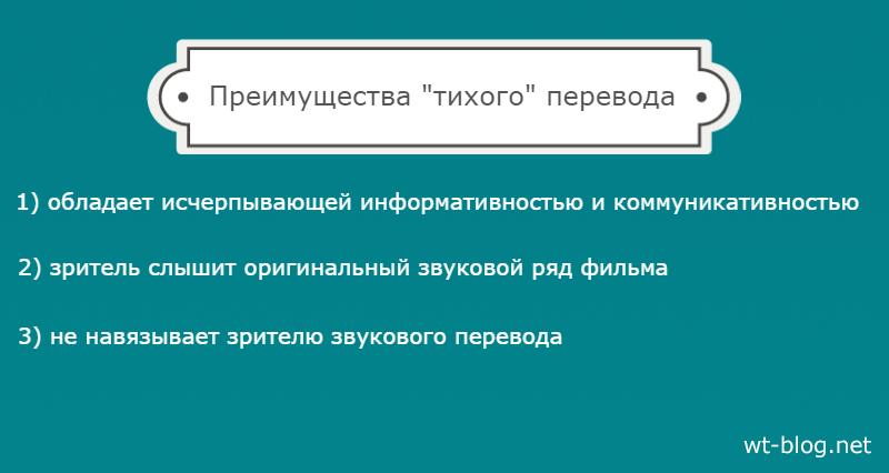 «Тихий» перевод в кино. В. П. Гайдук