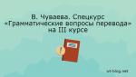 В. Чуваева. Спецкурс «Грамматические вопросы перевода» на III курсе