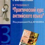 Ключи Аракин 3 курс — онлайн и скачать учебник