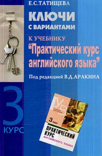 Ключи Аракин 3 курс - онлайн и скачать учебник