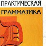 Д.Паремская. Практическая грамматика (немецкий язык) — скачать PDF