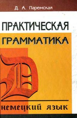 Д.Паремская. Практическая грамматика (немецкий язык)