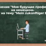 Сочинение «Моя будущая профессия» на немецком. Текст на тему «Mein zukünftiger Beruf»