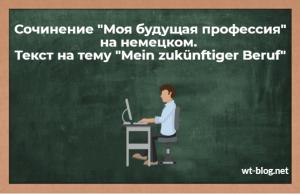 """Сочинение """"Моя будущая профессия"""" на немецком. Текст на тему """"Mein zukünftiger Beruf"""""""