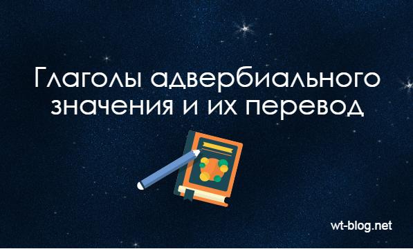 Глаголы адвербиального значения и их перевод на русский язык (Т. Левицкая, А. Фитерман)